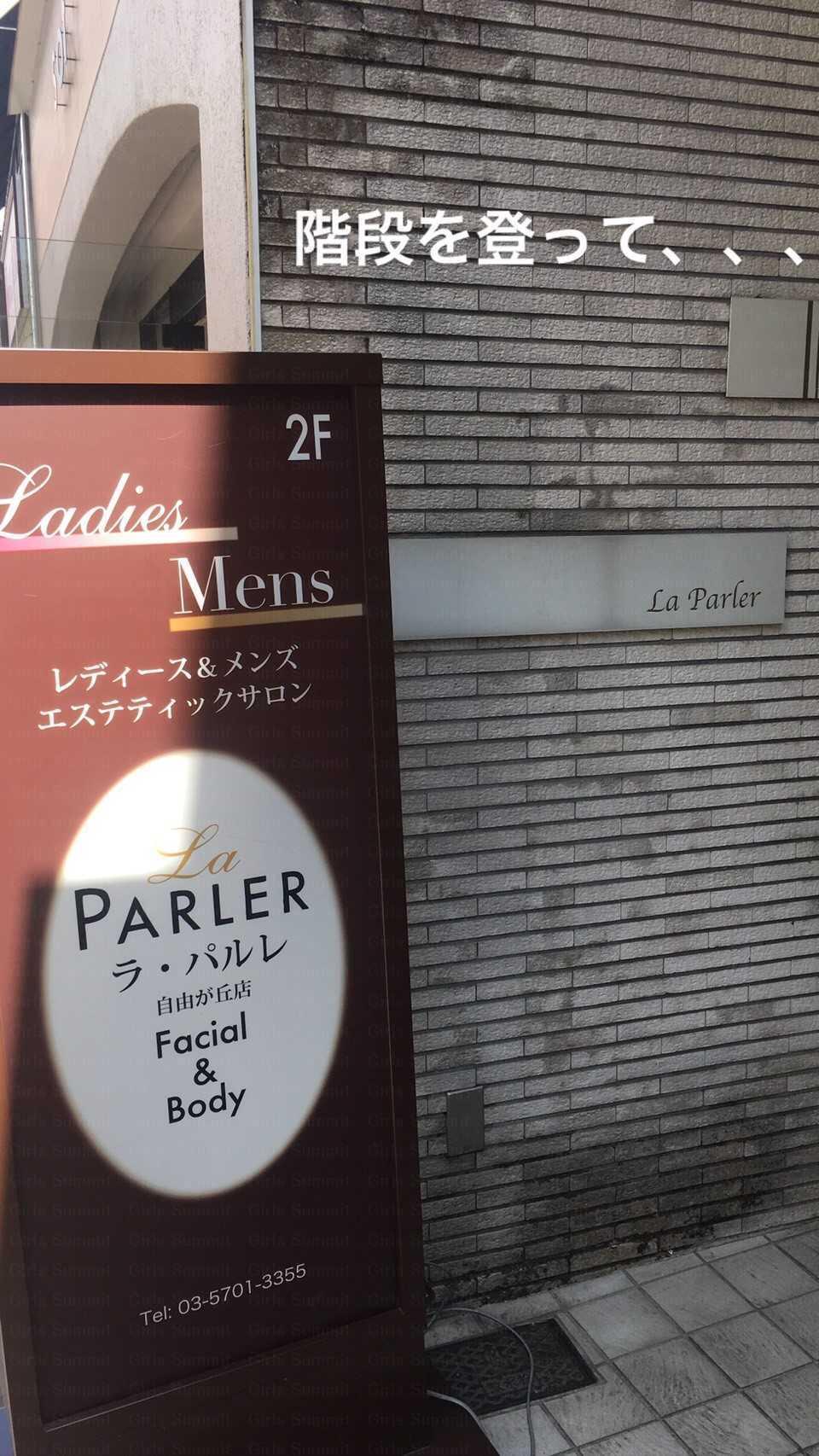 ラ・パルレ自由が丘店