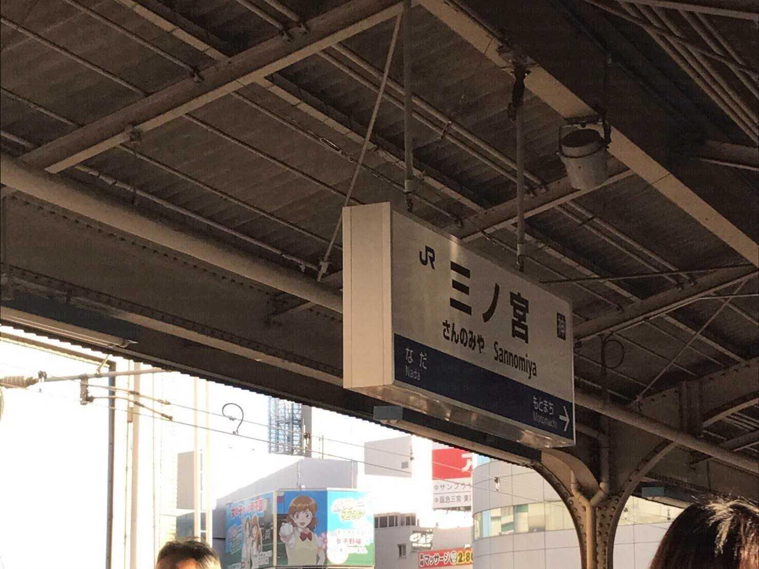 ラ・パルレ神戸三宮店