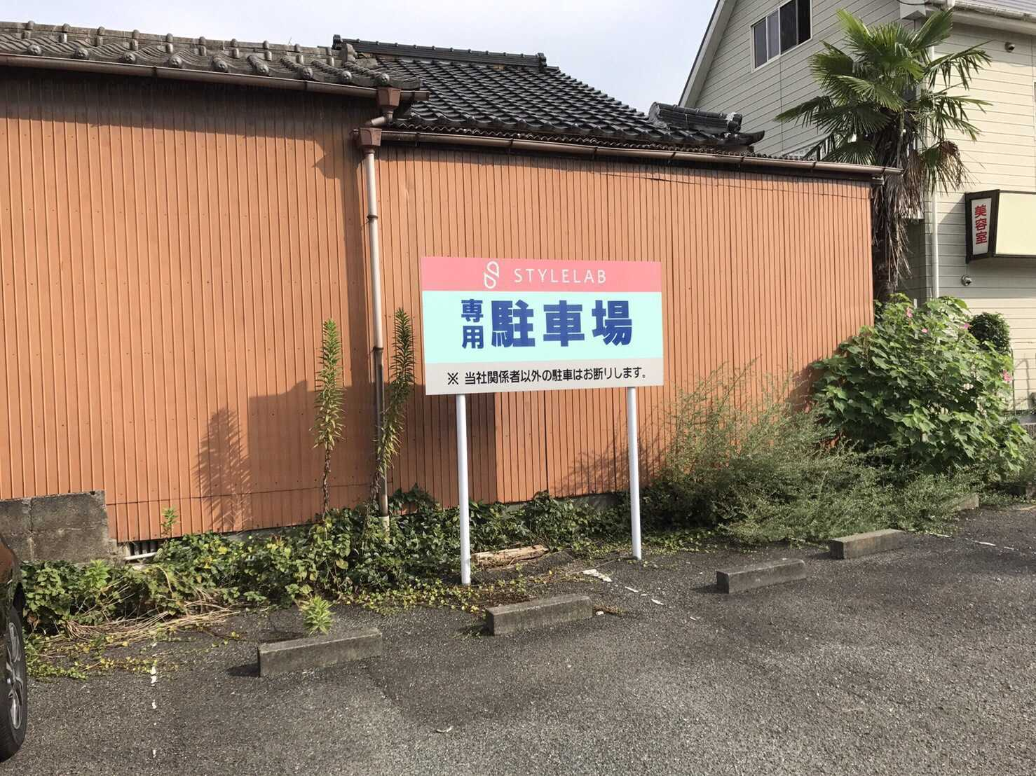 STYLE LAB 飯塚店
