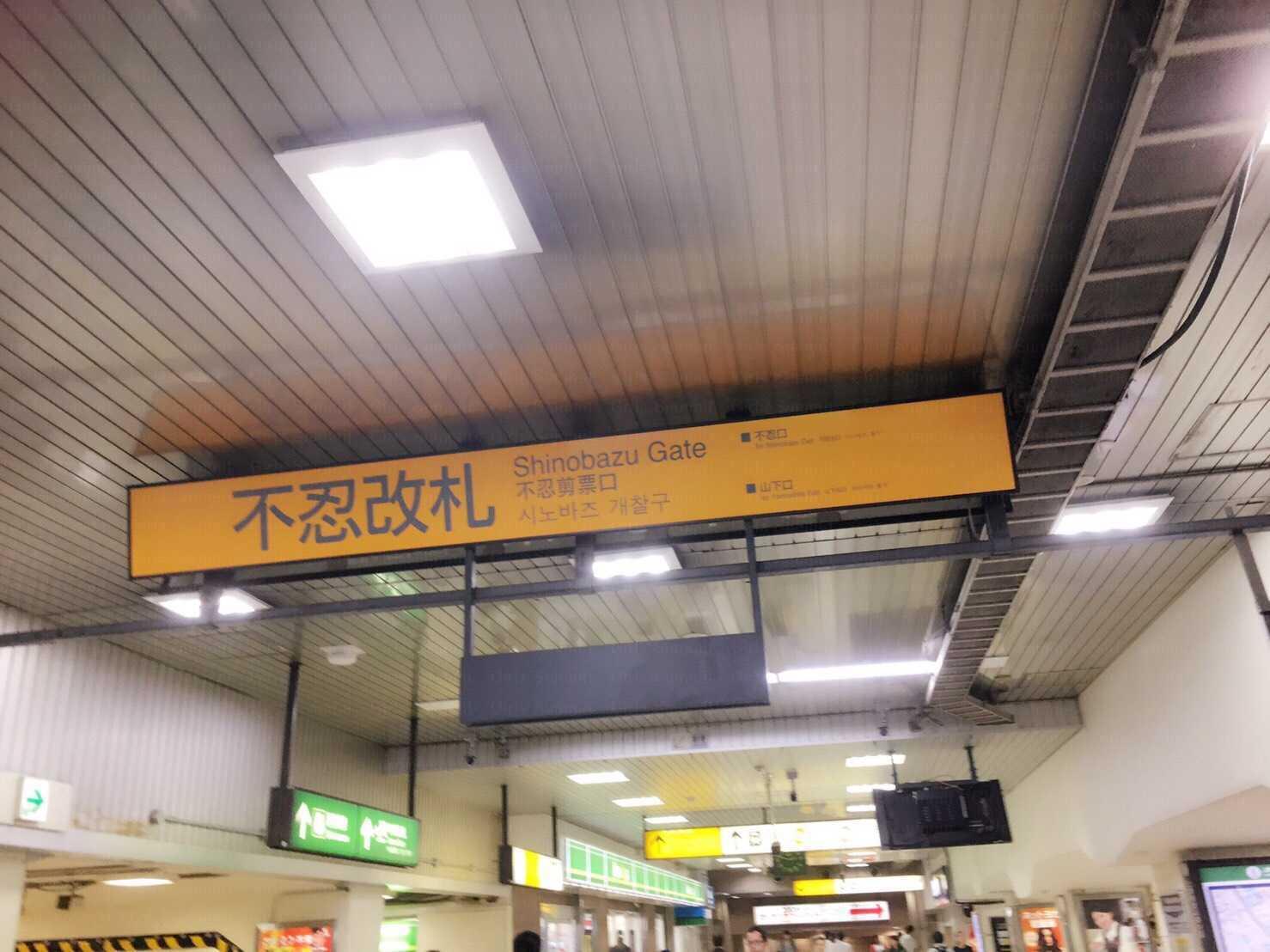 シーズラボ上野店