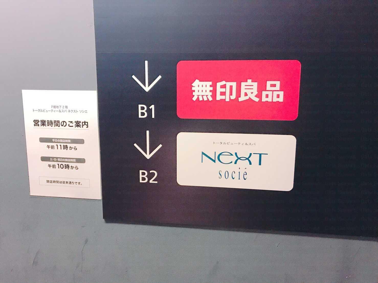 ソシエ渋谷店