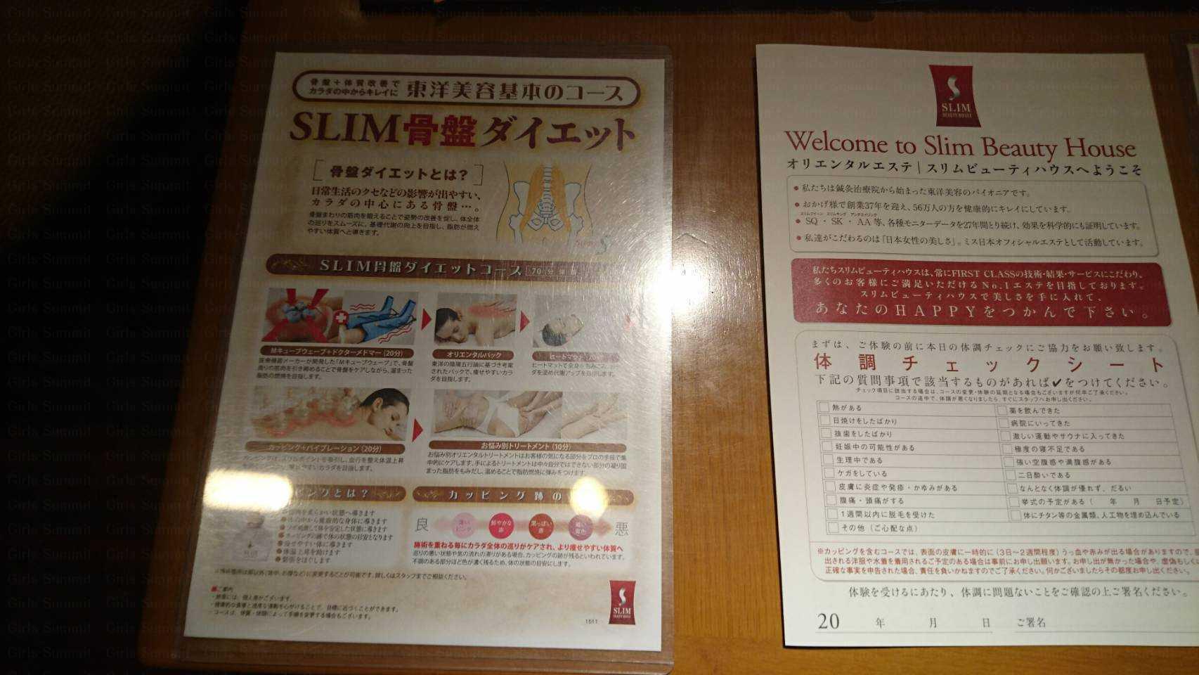 スリムビューティーハウス岐阜シティ・タワー43店