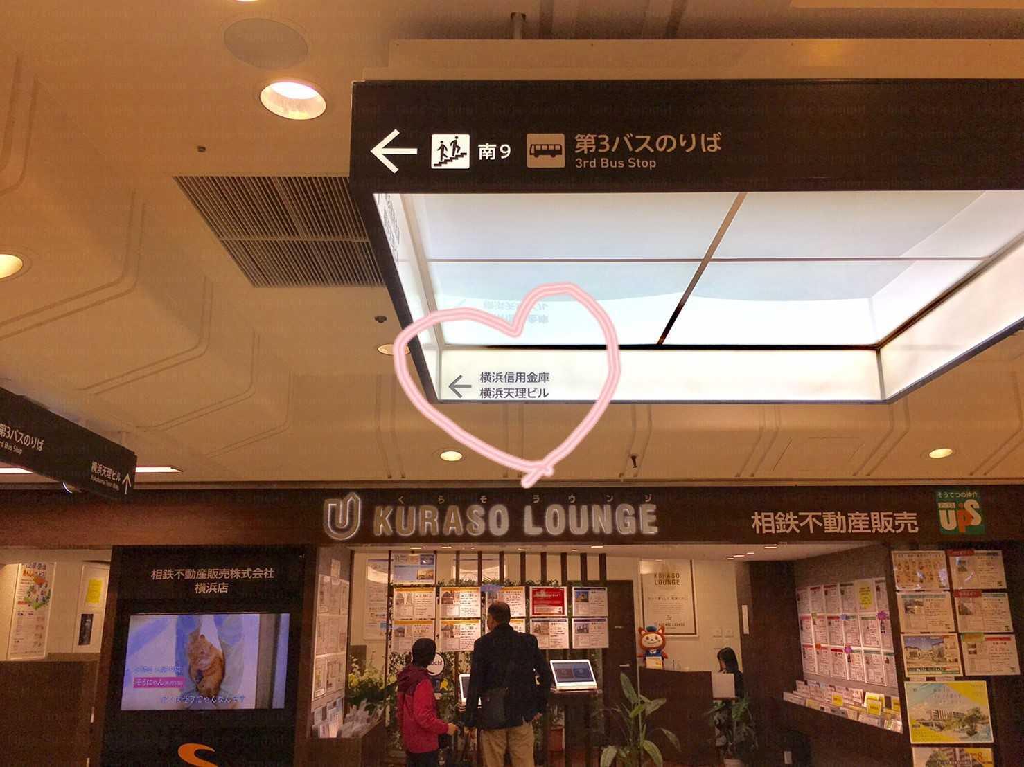スリムビューティハウス横浜総本店
