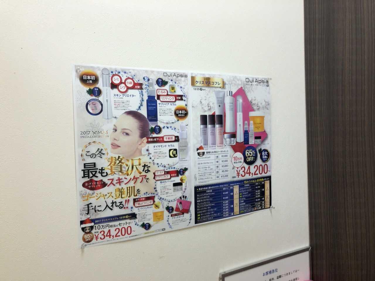 エルセーヌ札幌店