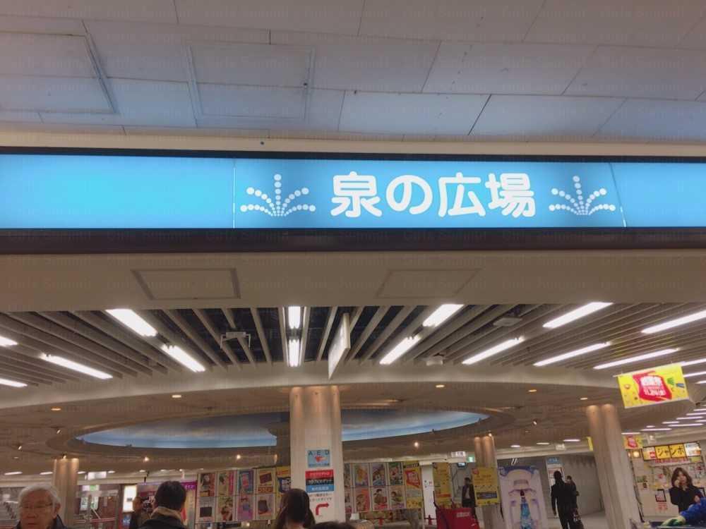 ラ・パルレ梅田本店