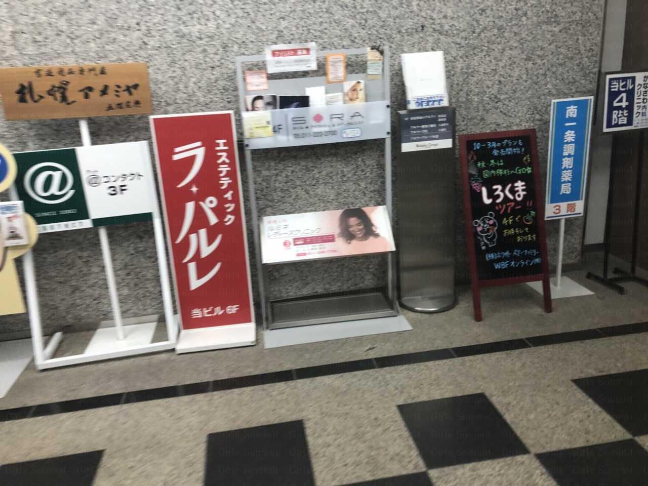 ラ・パルレ札幌店
