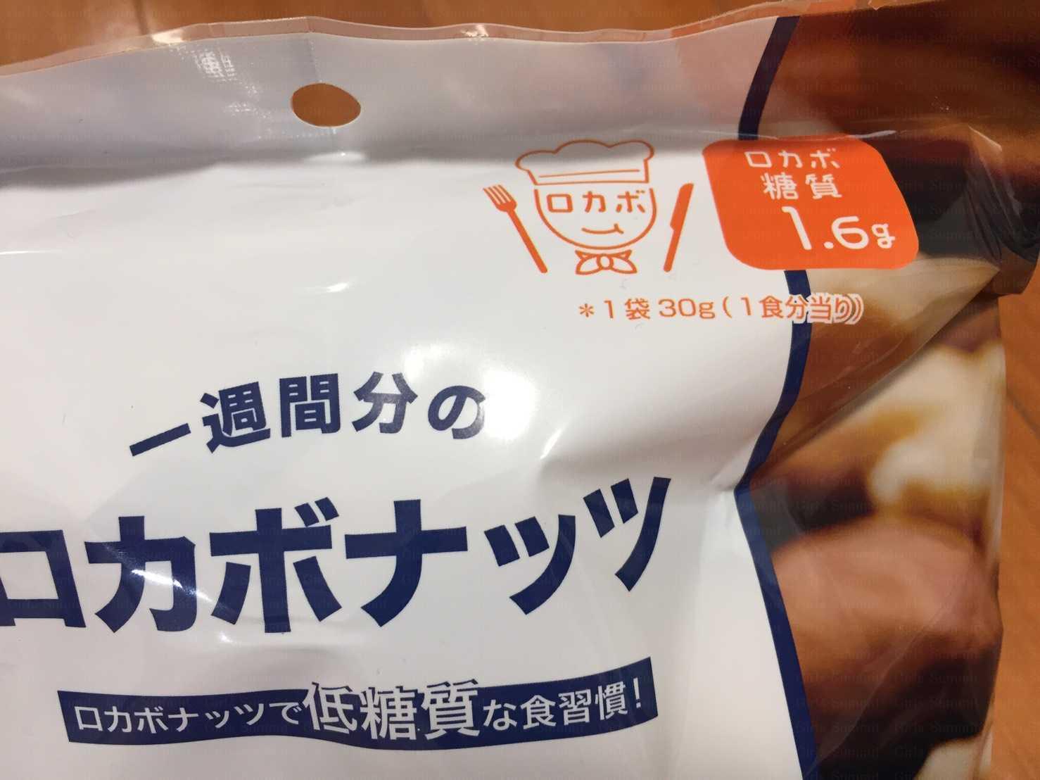 ロカボナッツ|低糖質|ダイエット